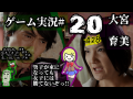 【428】~封鎖された渋谷で~ #20 大宮 育美 癌毒のゲーム実況 サウンドノベルの名作 お𠮟りパブ